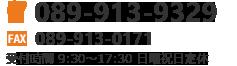 電話受付時間 10:00~18:00 土日祝定休